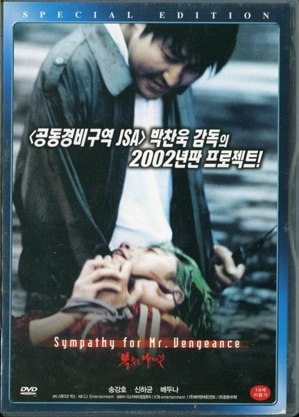 Used Sympathy for Mr Vengeance DVD Special Edition - Kpopstores.Com