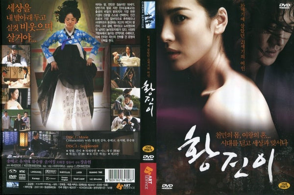 Used Hwang Jin Yi Korean Movie DVD 2 Disc Standard Edition - Kpopstores.Com