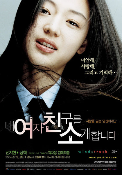 Used Windstruck Movie DVD 2 Disc - Kpopstores.Com