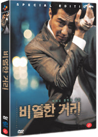 Used A Dirty Carnival Korean Drama DVD 2 Disc - Kpopstores.Com