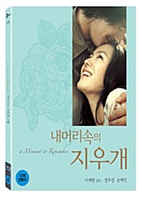 Used A Moment to Remember (Blu-ray) (Director's Cut) (First Press Limited Edition) (Korea Version)
