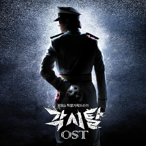 Used Bridal Mask OST KBS TV Drama - Kpopstores.Com