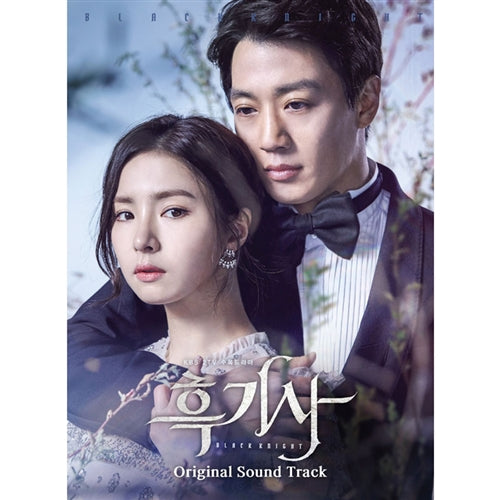Black Knight The Man Who Guards Me OST 2 CD KBS TV Drama