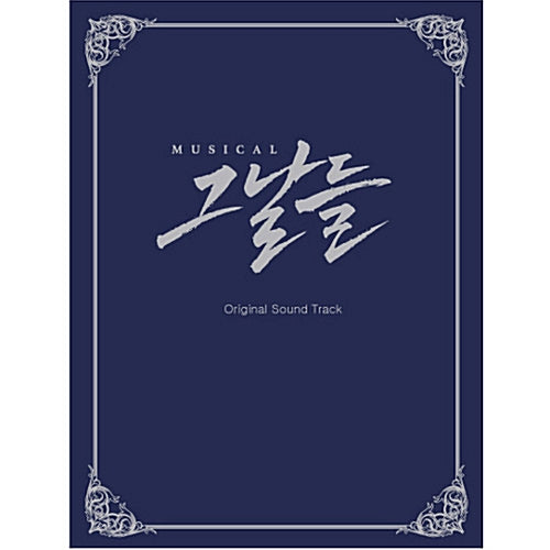 Used Musical The Days Ji Chang Wook OST 2 CD