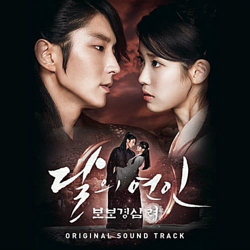 Used Moon Lovers Scarlet Heart Ryeo OST TV Soundtrack - Kpopstores.Com