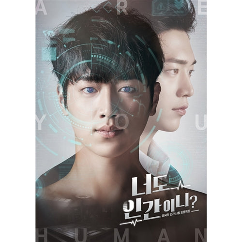 Used Are You Human Too OST 2 CD KBS TV Drama