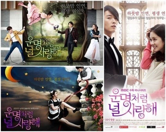 Used Fated to Love You DVD Directors Cut
