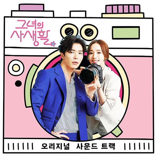 Used Her Private Life OST tvN TV Drama