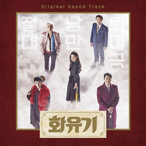 Used A Korean Odyssey OST tvN TV Drama