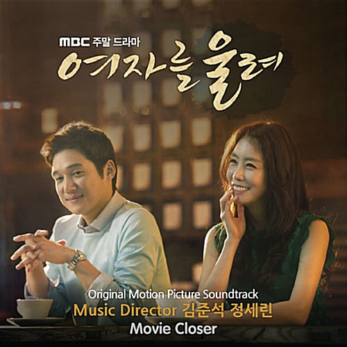 Used Make A Woman Cry OST MBC TV Drama - Kpopstores.Com