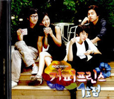 Used Coffee Prince OST - Kpopstores.Com