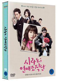 Used Cyrano Agency Movie DVD Directors Cut Limited Edition - Kpopstores.Com