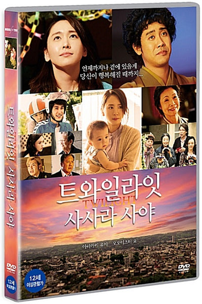 Twilight Saya in Sasara DVD Korea Version