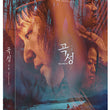Used The Wailing Full Movie Blu ray 2 Disc Limited Package