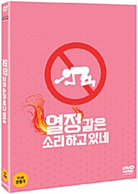 Used You Call It Passion Movie 2 DVD - Kpopstores.Com