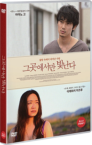 The Light Shines Only There DVD English Subtitled Korea Version
