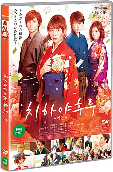 Chihayafuru Manga Part 2 DVD Korea Version