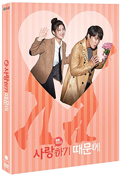 Because I Love You Movie 2 DVD Korea Version - Kpopstores.Com