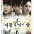 Children of the Dark DVD English Subtitled - Kpopstores.Com