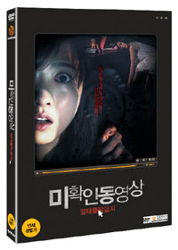 Used Don't Click Movie DVD 2 Disc First Press Limited Edition - Kpopstores.Com