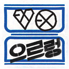 Used EXO Vol. 1  Repackage - XOXO (Hug Version)