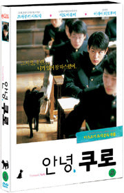 Farewell, Kuro (DVD) (Korea Version)