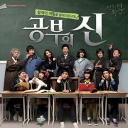 God of Study OST Part 1 KBS TV Drama - Kpopstores.Com