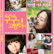 Used Gu Gu The Cat DVD English Subtitled Special Edition - Kpopstores.Com