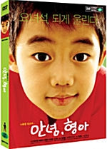 Used Hello Goodbye Little Brother DVD 2 Disc Korea Version - Kpopstores.Com