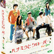 Honey and Clover Movie 2 Disc Special Limited Edition Korean Version - Kpopstores.Com