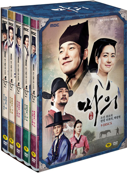 The Horse Doctor Kdrama Vol. 1 of 2 DVD Boxset