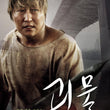 The Host Bong Joon Ho Blu ray
