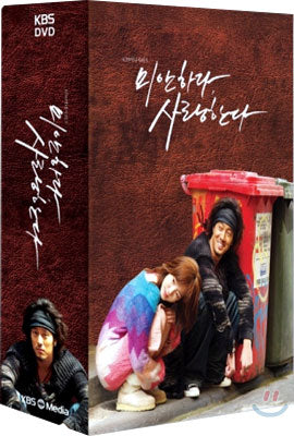 Used I Am Sorry I Love You DVD 13 Disc Directors Cut - Kpopstores.Com