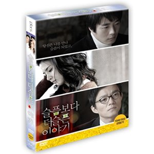 Used More Than Blue aka A Story Sadder Than Sadness DVD 2 Disc - Kpopstores.Com