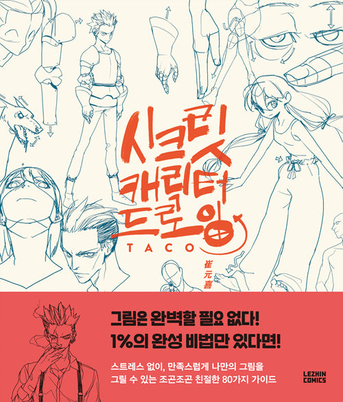 Secret Character Drawing Taco Tutorial Book