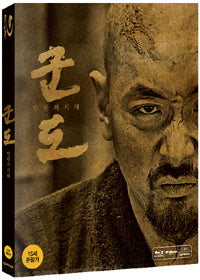 Used Kundo Korean Movie Age of the Rampant Blu ray - Kpopstores.Com