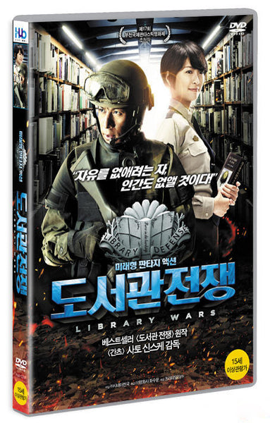 Library Wars Blu ray Limited Edition Korea Version