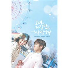 Used The Liar and His Lover OST (tvN TV Drama)