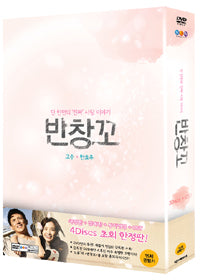 Used Love 911 Movie 4 Disc First Press Limited Edition - Kpopstores.Com