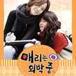 Used Mary Is Out At Night Kdrama English Subtitled Limited