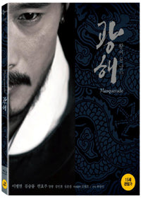 Used Masquerade Movie Blu ray First Press Edition - Kpopstores.Com