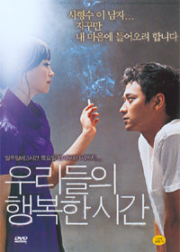 Used Maundy Thursday Movie DVD Special Limited Edition - Kpopstores.Com