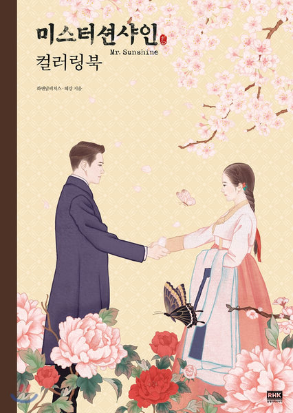 Mr Sunshine Coloring Book tvN TV Drama - Kpopstores.Com