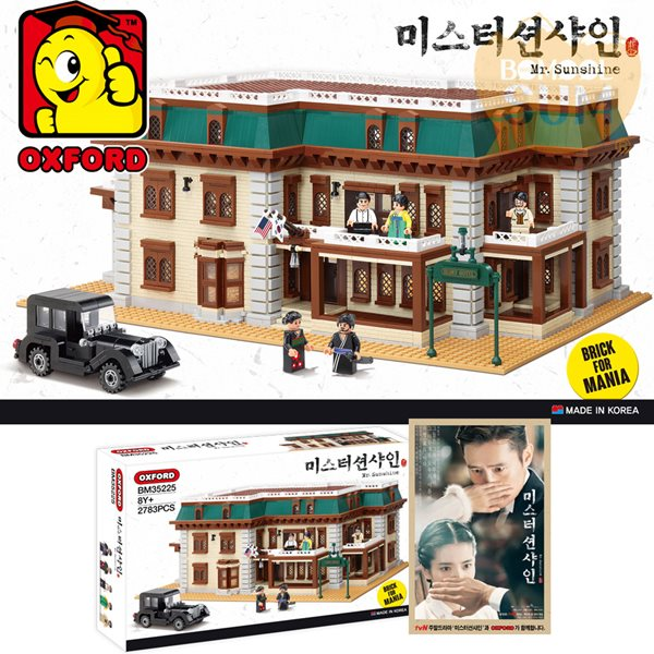Mr Sunshine Merchandise Glory Hotel Oxford Lego Block