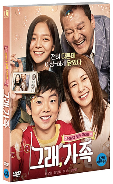 My Little Brother Movie DVD Korea Version - Kpopstores.Com