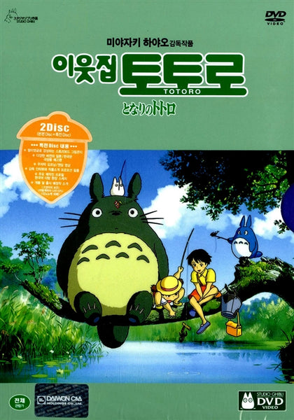 My Neighbor Totoro Tonari no Totoro Korean Version - Kpopstores.Com