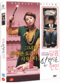 Used My Scary Girl Movie DVD 2 Disc - Kpopstores.Com
