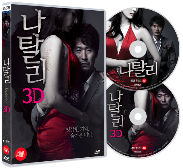 Used Natalie 3D Movie 2 Disc First Press Limited Edition