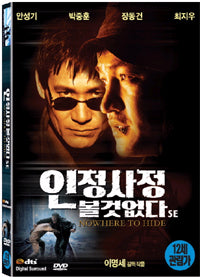 Used Nowhere to Hide Movie DVD 2 Disc Premium Edition - Kpopstores.Com