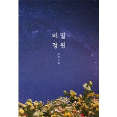 Used OH MY GIRL Secret Garden Mini Album Vol. 5 - Kpopstores.Com